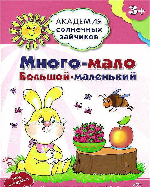Много-мало, большой-маленький. Развивающие задания и игра для детей 3-4 лет. Анна Ковалева