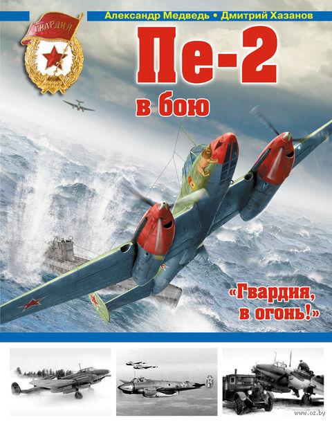 """Пе-2 в бою. """"Гвардия, в огонь!"""". Александр Медведь, Дмитрий Хазанов"""