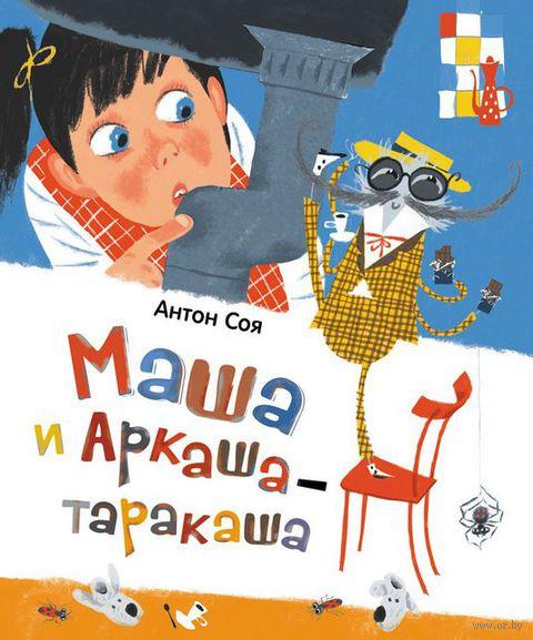 Маша и Аркаша-таракаша. Антон Соя