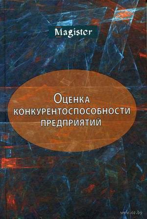 Оценка конкурентоспособности предприятий. В. Царев, Владимир Черныш, А. Кантарович