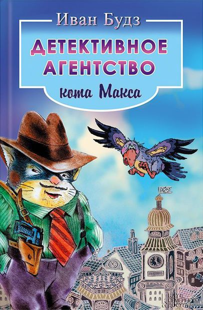 Детективное агентство кота Макса. Иван Будз