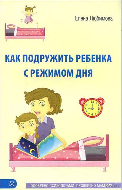 Как подружить ребенка с режимом дня. Елена Любимова