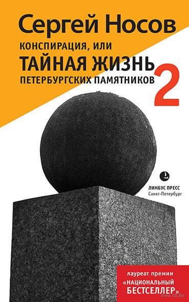 Конспирация, или Тайная жизнь петербургских памятников 2. Сергей Носов