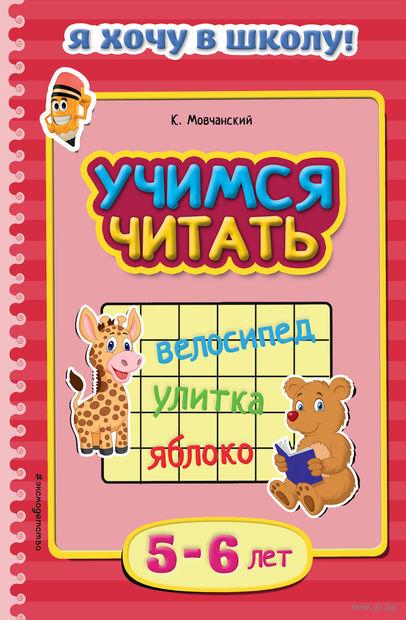 Учимся читать. Для детей 5-6 лет. Кирилл Мовчанский