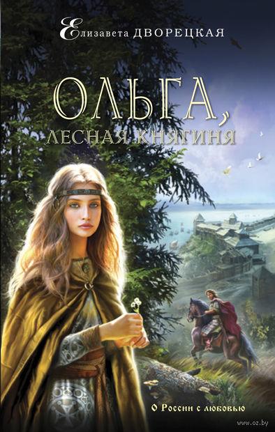 Ольга, лесная княгиня. Елизавета Дворецкая
