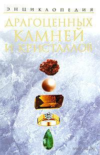 Энциклопедия драгоценных камней и кристаллов
