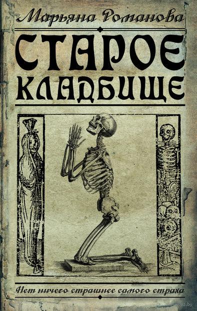 Старое кладбище. Марьяна Романова