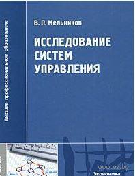 Исследование систем управления. Владимир Мельников