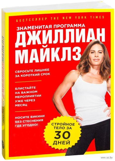 Знаменитая программа Джиллиан Майклз: стройное и здоровое тело за 30 дней. Джиллиан Майклз