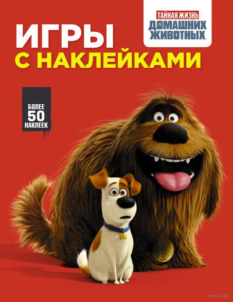 Тайная жизнь домашних животных. Игры с наклейками (красная) — фото, картинка