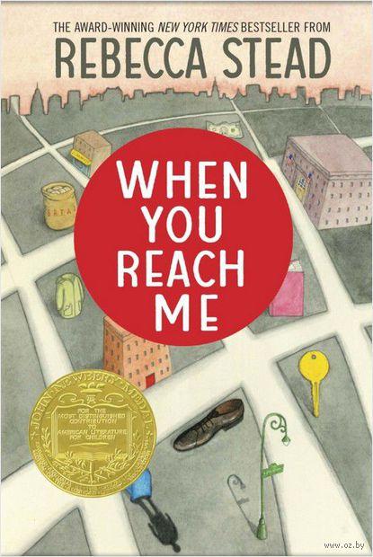 When You Reach Me. Rebecca Stead