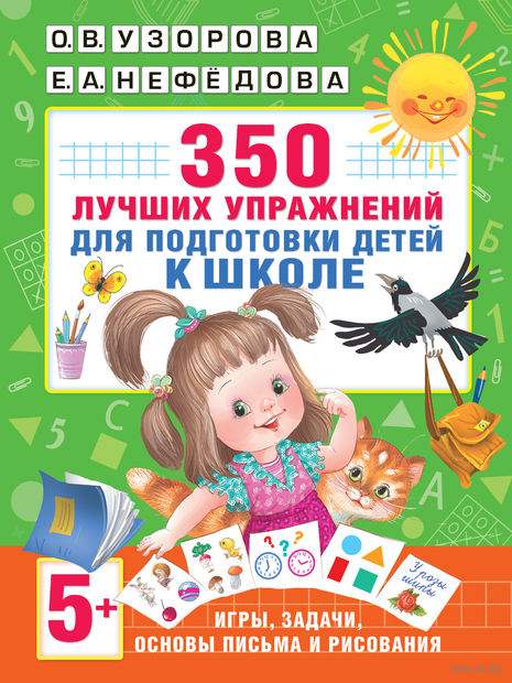 350 лучших упражнений для подготовки к школе — фото, картинка