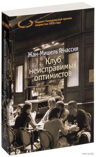 Клуб неисправимых оптимистов (м) — фото, картинка