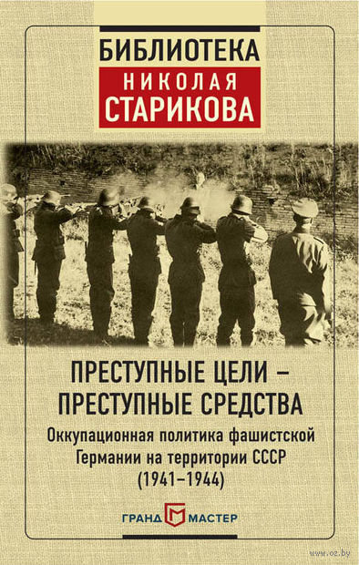 Преступные цели - преступные средства. Оккупационная политика фашистской Германии на территории СССР (1941-1944) — фото, картинка