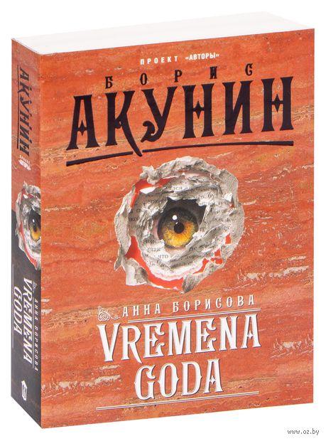 Vremena Goda (м) — фото, картинка