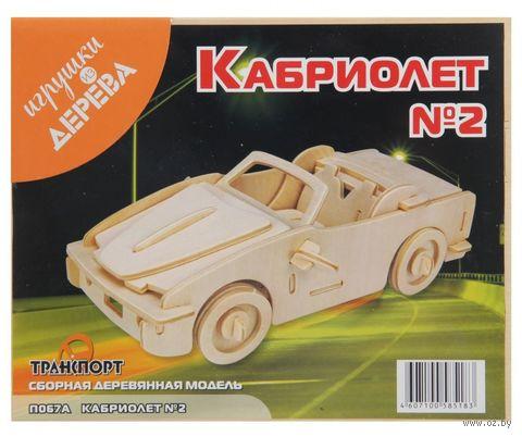 """Сборная деревянная модель """"Кабриолет №2"""" — фото, картинка"""