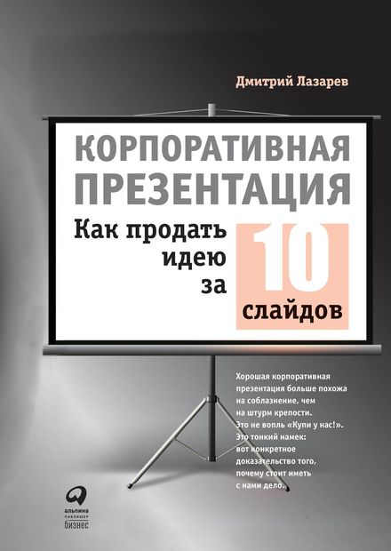 Корпоративная презентация. Как продать идею за 10 слайдов — фото, картинка