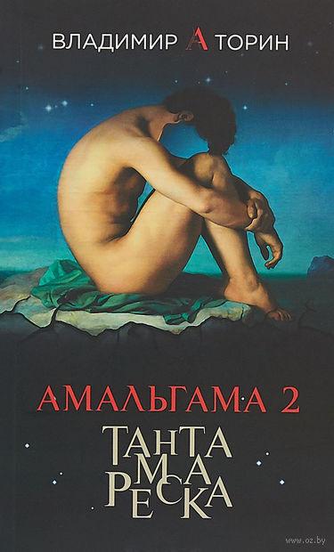 Амальгама 2. Тантамареска (м) — фото, картинка