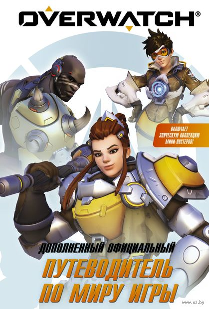 Overwatch. Дополненный официальный путеводитель по миру игры — фото, картинка