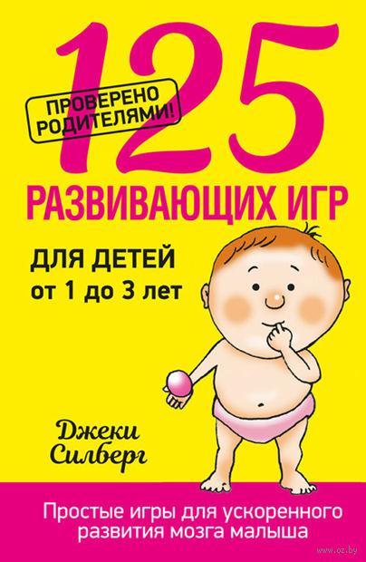 125 развивающих игр для детей от 1 до 3 лет — фото, картинка