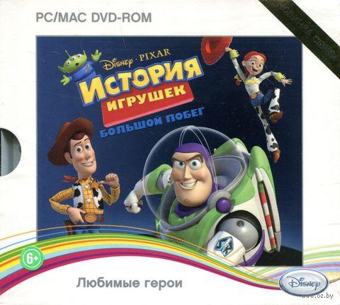 Disney. Любимые герои. История игрушек. Большой побег