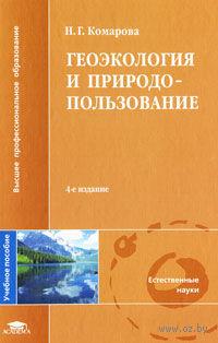 Геоэкология и природопользование. Нина Комарова