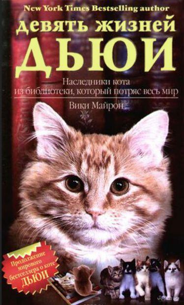 Девять жизней Дьюи. Наследники кота из библиотеки, который потряс весь мир. Вики Майрон