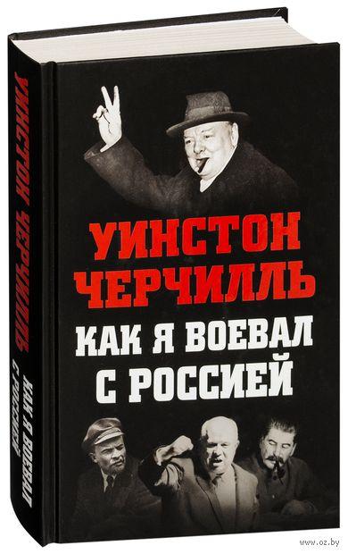 Как я воевал с Россией. Уинстон Черчилль