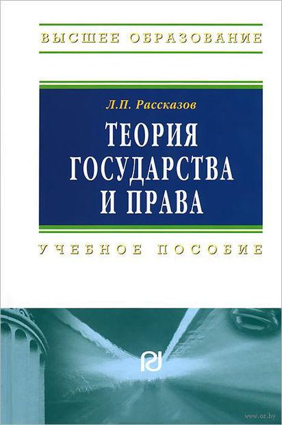 Теория государства и права. Леонид Рассказов
