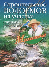 Строительство водоемов на участке своими руками. Николай Звонарев