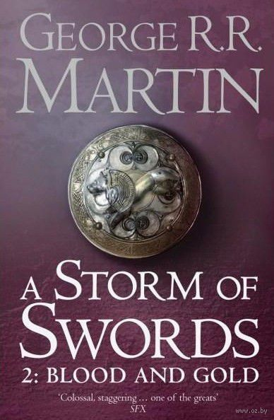 A Storm of Swords. Part 2. Blood and Gold. Джордж Мартин