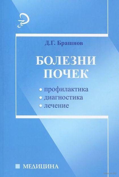 Болезни почек. Профилактика, диагностика, лечение. Дмитрий Брашнов