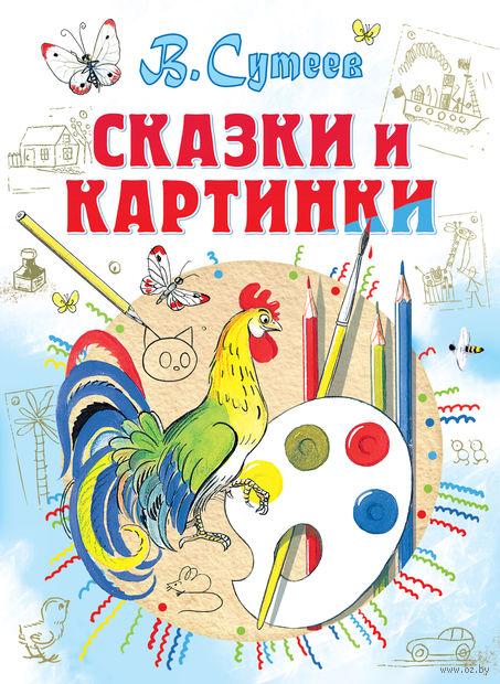 В. Сутеев. Сказки и картинки. Владимир Сутеев