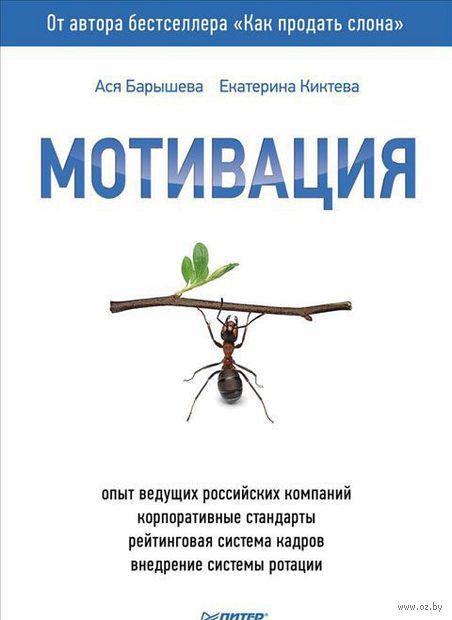 Мотивация. Ася Барышева, Екатерина Киктева