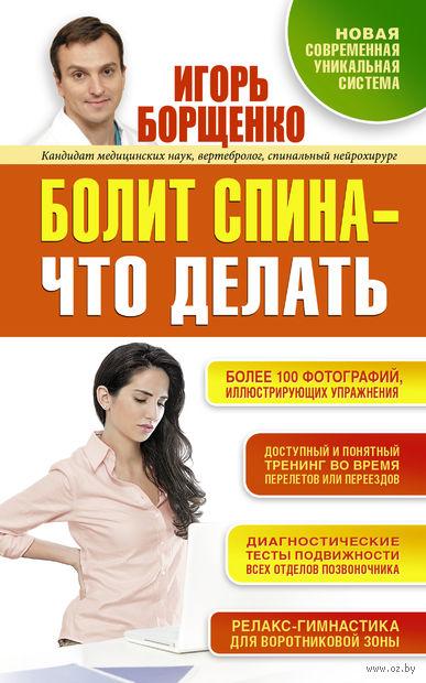 Болит спина - что делать. Игорь Борщенко