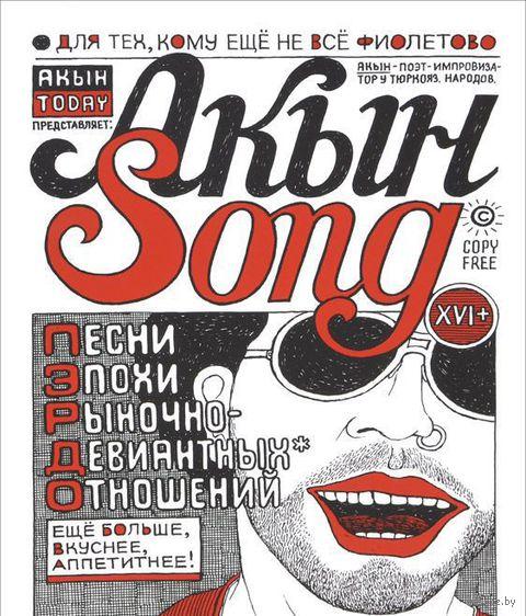 Акын Song. Песни эпохи рыночно-девиантных отношений. Александр Архутик