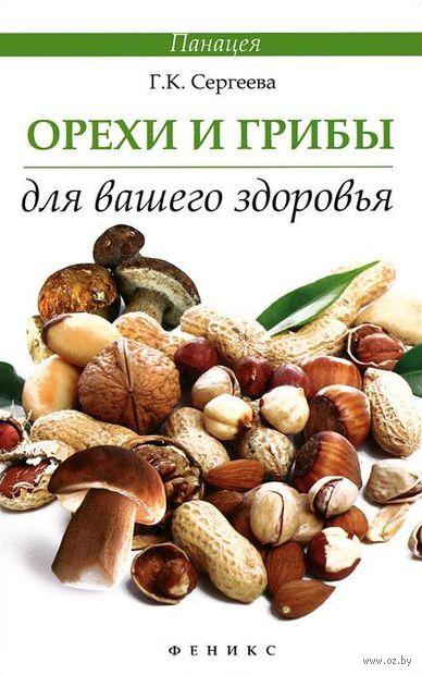 Орехи и грибы для вашего здоровья. Галина Сергеева