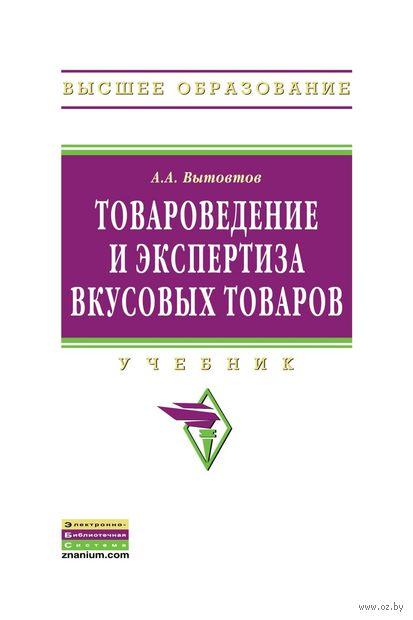Товароведение и экспертиза вкусовых товаров. А. Вытовтов