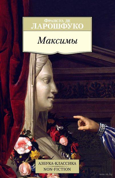 Максимы. Франсуа де Ларошфуко
