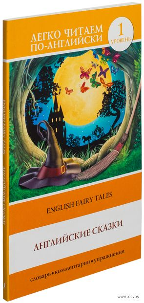 English Fairy Tales. Уровень 1