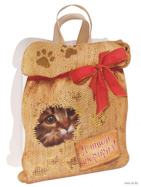 """Пакет бумажный подарочный """"Я твой сюрприз"""" (17х20х6 см; арт. 10320979)"""