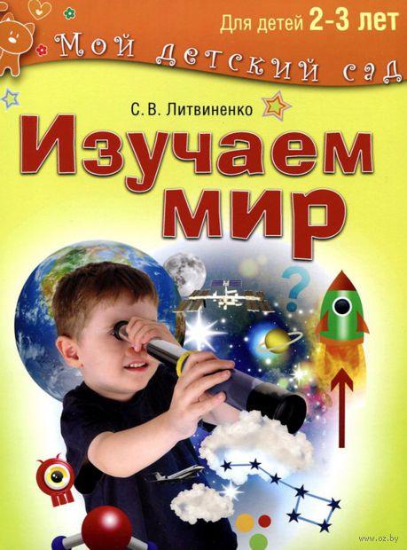 Изучаем мир. Для детей 2-3 года — фото, картинка