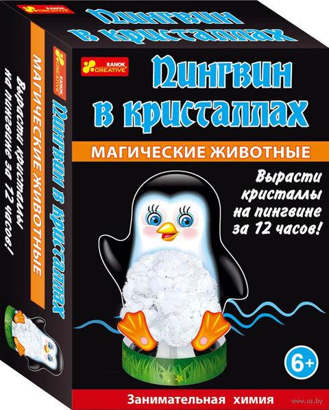 """Набор для выращивания кристаллов """"Пингвин в кристаллах"""""""