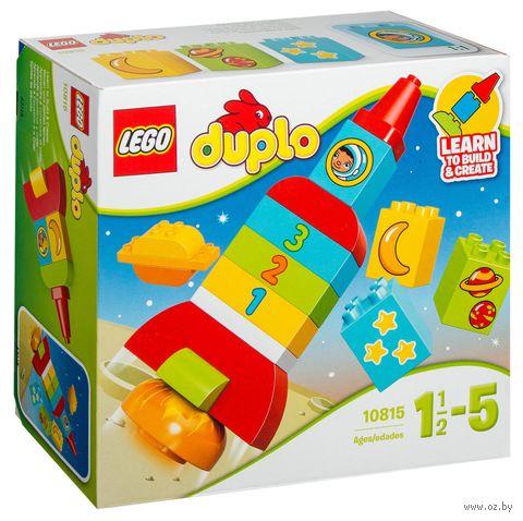 """LEGO Duplo """"Моя первая ракета"""""""