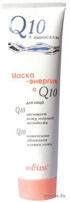 """Маска для лица """"Q10"""" (100 мл) — фото, картинка"""