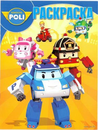 Робокар Поли и его друзья. Раскраска