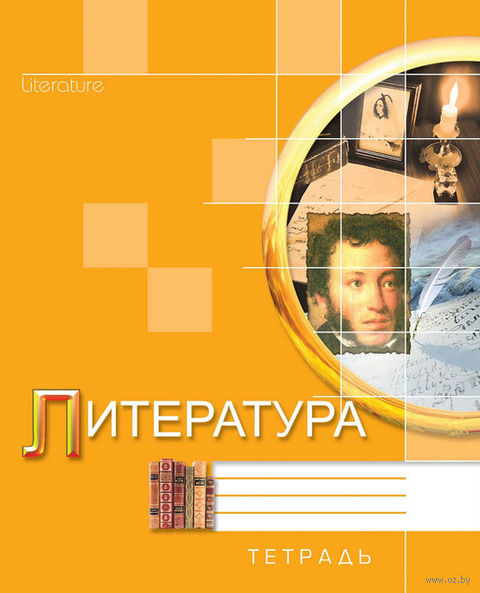 """Тетрадь в линейку """"Литература"""" 48 листов"""