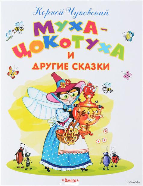 Муха-Цокотуха и другие сказки. Корней Чуковский