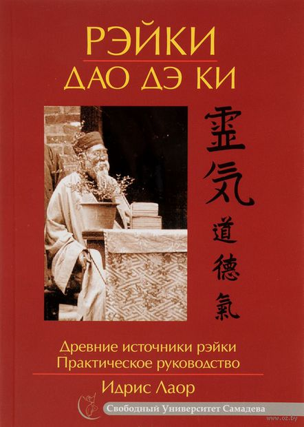 Рэйки Дао Дэ Ки. Практическое руководство — фото, картинка
