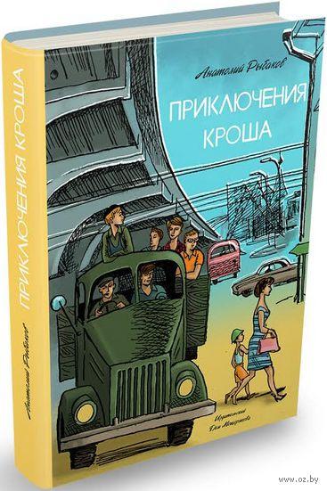 Приключения Кроша — фото, картинка